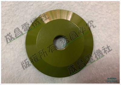 ❤成昌電機社❤1/ 2HP布輪機銑華司*4個--5分孔 台灣製造 MIT 台中市