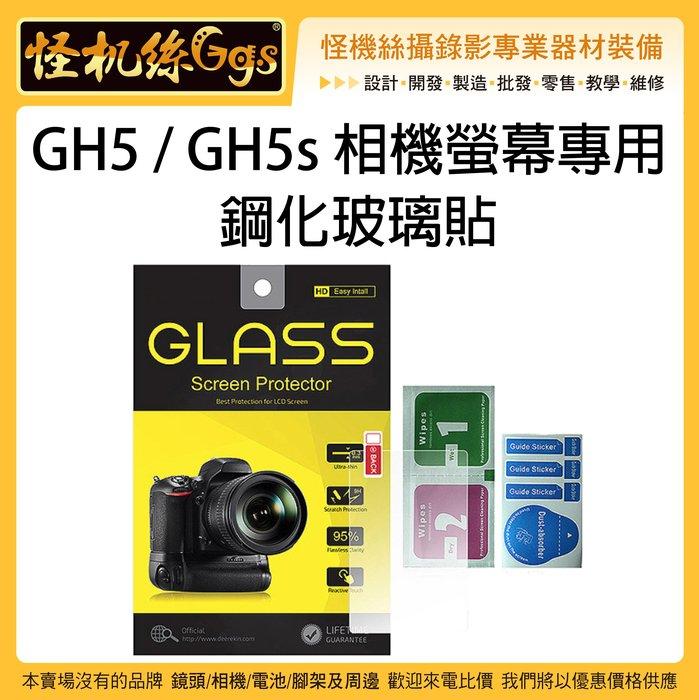 怪機絲 PANASONIC LUMIX GH5 GH5s 相機螢幕專用鋼化玻璃貼 保護貼 鋼化膜 防刮 防爆 防撞