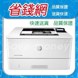 HP LaserJet Pro M404dn 黑白雷射印表機/黑白列印 品質最佳 辦公首選 【取代 M402dn】