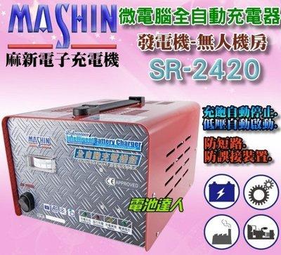 【允豪-電池達人】麻新 全自動控制 SR-2420 電瓶充電機 電池充電器 附電流表 大樓發電機 消防幫浦 24V20A