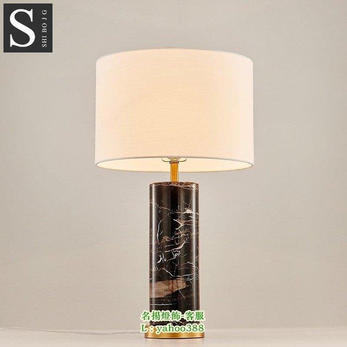 【美品光陰】北歐簡約書房檯燈創意大理石後現代客廳臥室奢華床頭燈