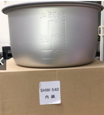 全新 可刷卡 日本 寶馬 35人商用電子鍋 SHW-540 / SHW540專用內鍋 高級內鍋塗層