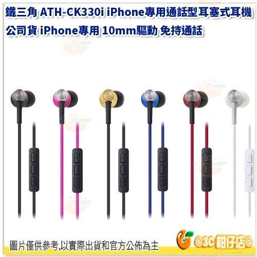 鐵三角 ATH-CK330i iPhone專用通話型耳塞式耳機 公司貨 iPhone專用 10mm驅動 免持通話