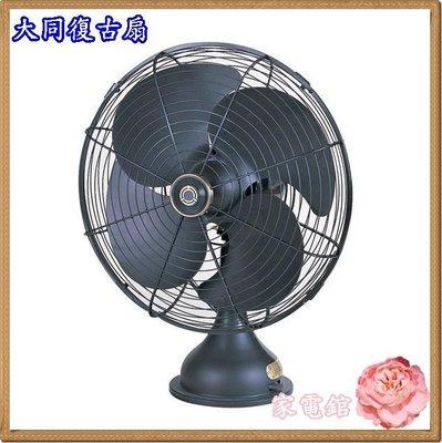 *~新家電錧~*【TATUNG 大同 TF-D14DA 】14吋DC 變頻復古元祖桌立電風扇【 店面】