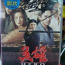 親筆簽名@11562 DVD 李連杰 梁朝偉 英雄  (張藝謀 親筆簽名)  可超商取貨付款