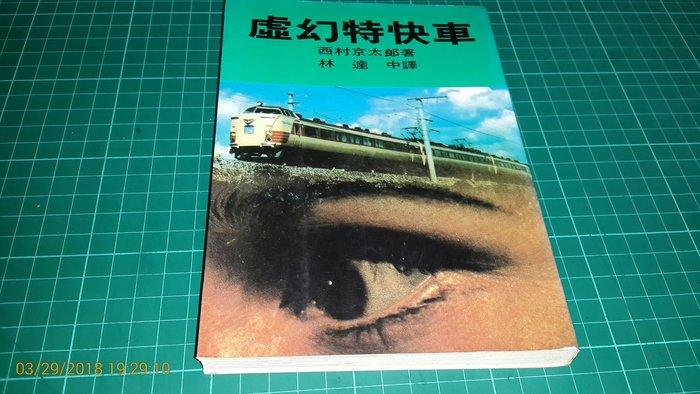 早期推理小說《虛幻特快車》西村京太郎著 林白出版 民國74年初版 泛黃斑 【CS 超聖文化讚】