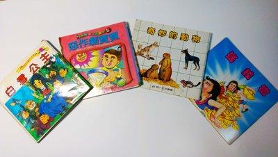 【白鹿洞 ◎ 二手童書】幼兒兒童童書《K-110》《 四本一拍 ◎ 下標即結標 》
