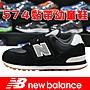 鞋大王New Balance IV574SPT 黑色 574黏帶休...