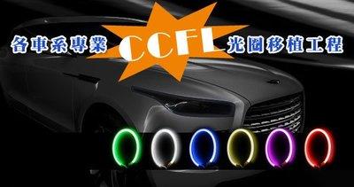 TG-鈦光 專業 CCFL 光圈移植 B 方案 CCFL光圈四個 + 防水型驅動器兩個  Megane