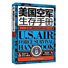 2【旅遊】美國空軍生存手冊(美國第一戶外求生書!美國戶外求生書鼻祖)