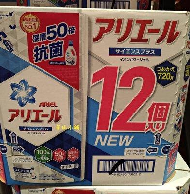 **菲比小舖** COSTCO  日本  ARIEL  超濃縮洗衣精補充包 (720gx12入)  抗菌防臭洗衣精補充包