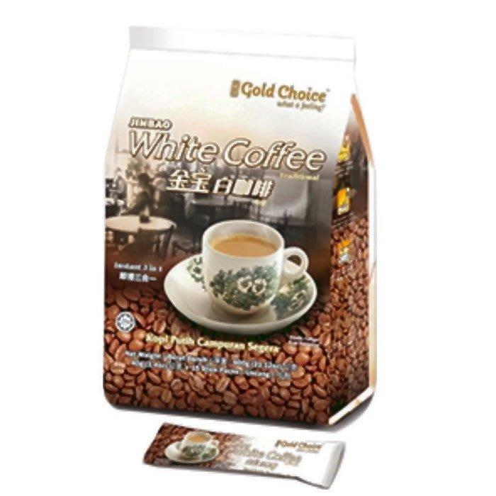 【馬來西亞 金寶】白咖啡系列(特濃、榛果、無糖、黃砂糖),任選5包免運!