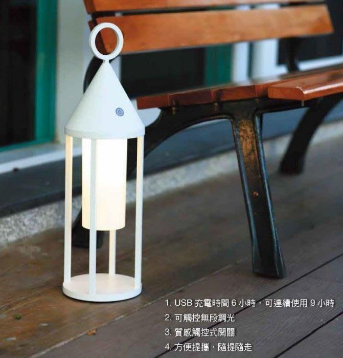 【Alex】舞光 LED 安娜提燈 室內戶外兩用型檯燈 戶外 露營 庭園 無線亮燈 觸控亮燈 USB充電