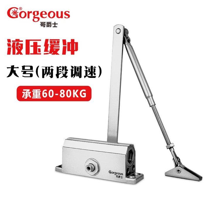 小花精品店-大號閉門器液壓緩沖家用彈簧180度自動關門器90度定位80kg