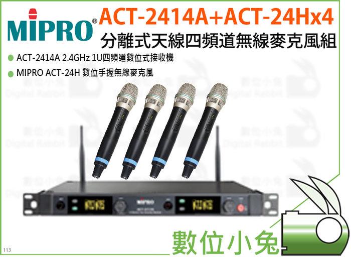 數位小兔【MIPRO ACT-2414A+ACT-24Hx4 分離式天線四頻道無線麥克風組】KTV 無線麥克風 唱歌