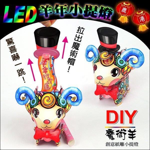 【2015羊年燈會燈籠 】DIY親子燈籠-「魔術羊」 LED 羊年小提燈.(一件100個起 / 每只45元)