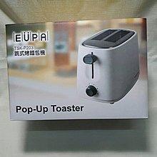 跳式烤麵包機(TSK p203)