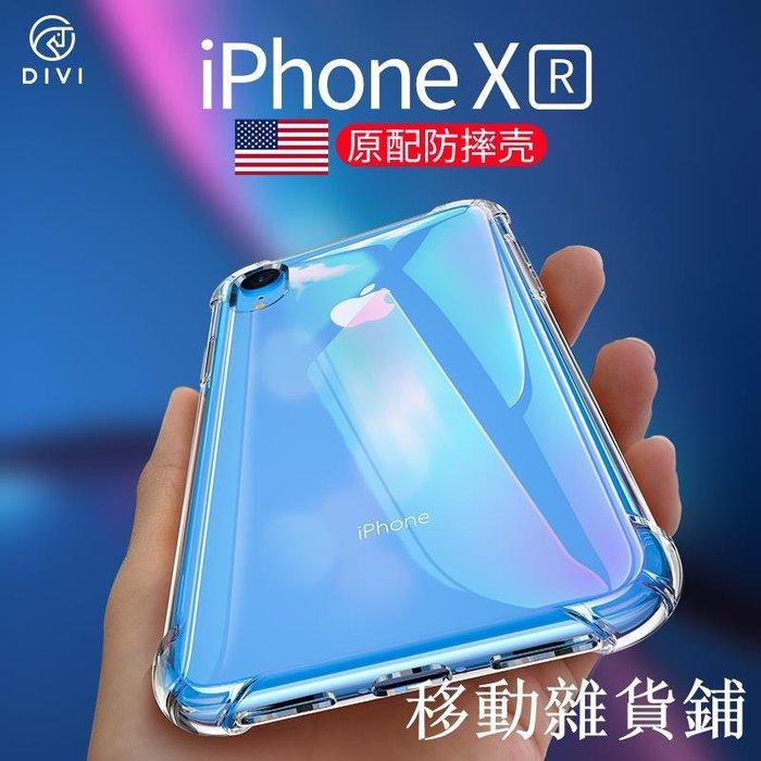 apple手機殼 手機保護殼 第一衛iPhone XR手機殼蘋果XR全包防摔套iPhoneXR