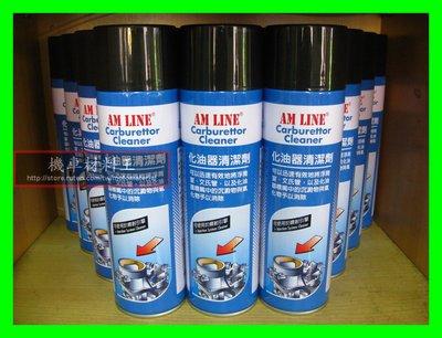《機車材料王》《Wurth福士》化油器清潔劑 化清 AM LINE Carburettor Cleaner 『公司貨』