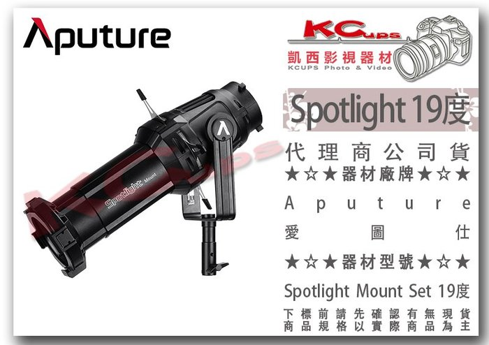 凱西影視器材【 Aputure 愛圖仕 Spotlight Mount set 聚光筒 19度 】聚光燈 束光筒 形狀光