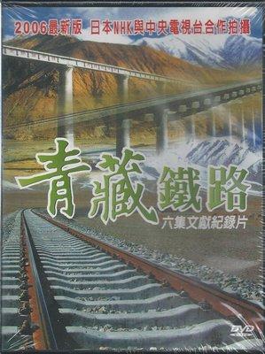 DVD-青藏鐵路(未拆封)