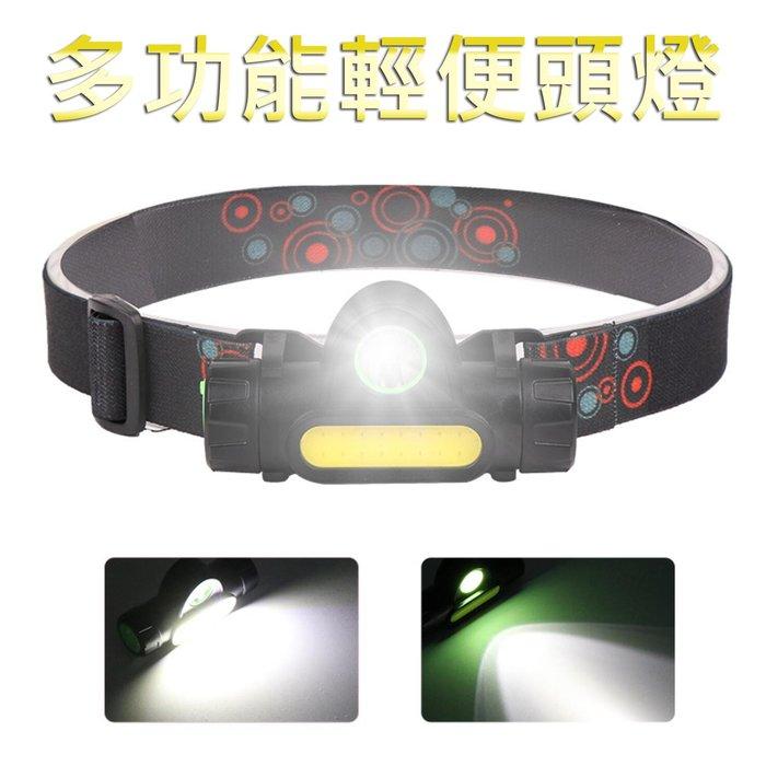 【迷你頭燈】頭燈多功能強光 LED防水USB充電磁鐵工作燈登山釣魚頭戴式電筒