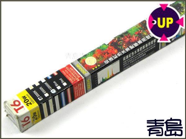 五剩3。青島水族。台灣UP雅柏---T6促進紅色水草肥厚專用燈管3000K系列==30W(T8燈具可用)