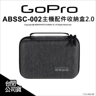 【薪創光華】Gopro ABSSC-002 主機配件收納盒 Hero9 H9 公司貨