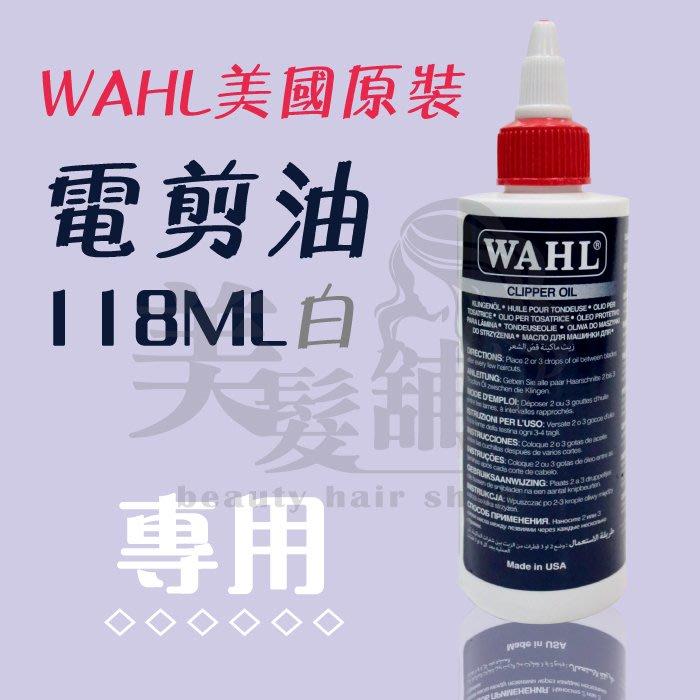 【美髮舖】WAHL 美國 原裝 電剪油 118ML 白 潤滑 刀片 電剪 電推 專用