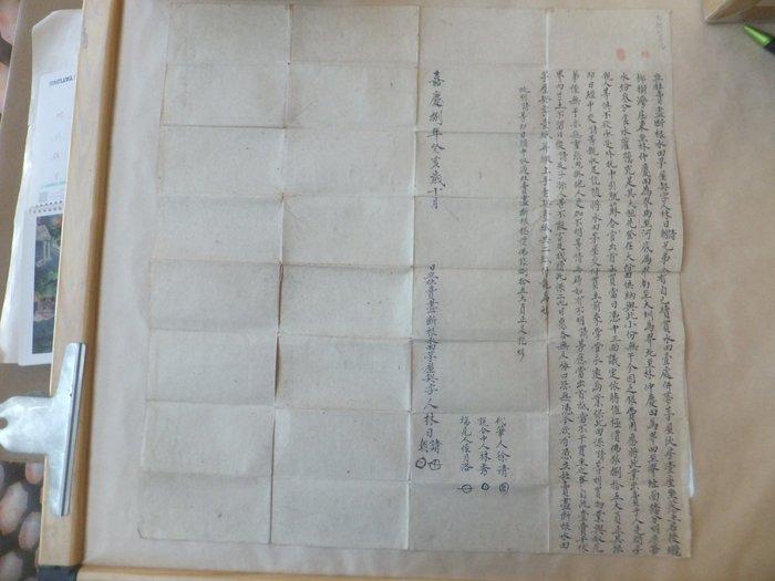 清朝 嘉慶8年(1803年)~台灣 苗栗(後壠)現今 (後龍)[老契頭]約48公分×48公分、保真