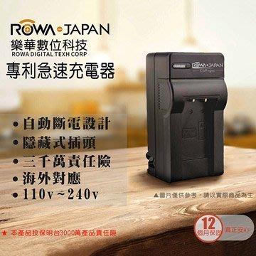 【高雄四海】ROWA 樂華Canon NB-10L NB10L 副廠充電器.SX40HS G1X適用