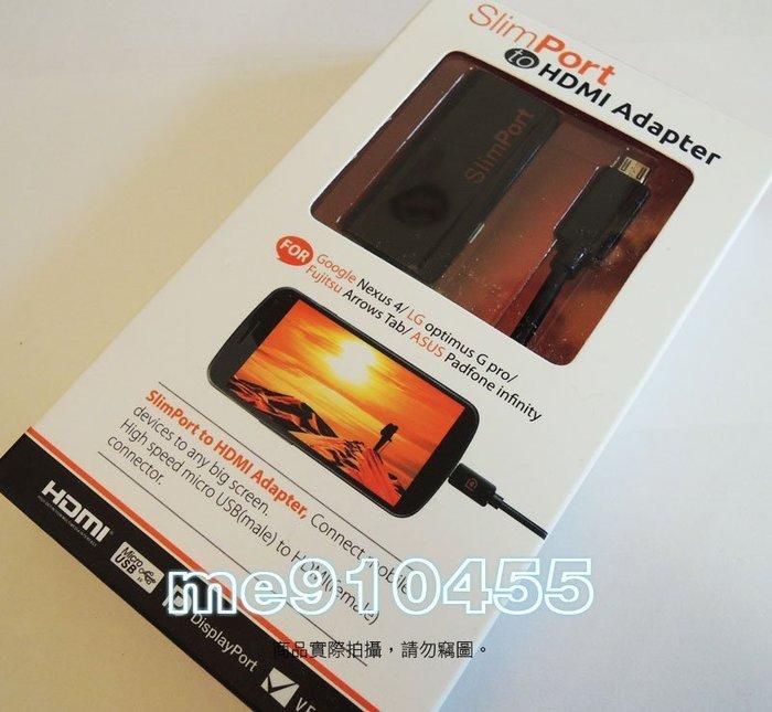 Slimport HDMI線 MyDP 傳輸線 轉接線 Nexus 4 5 7 二代 LG E988 G2 G Pro