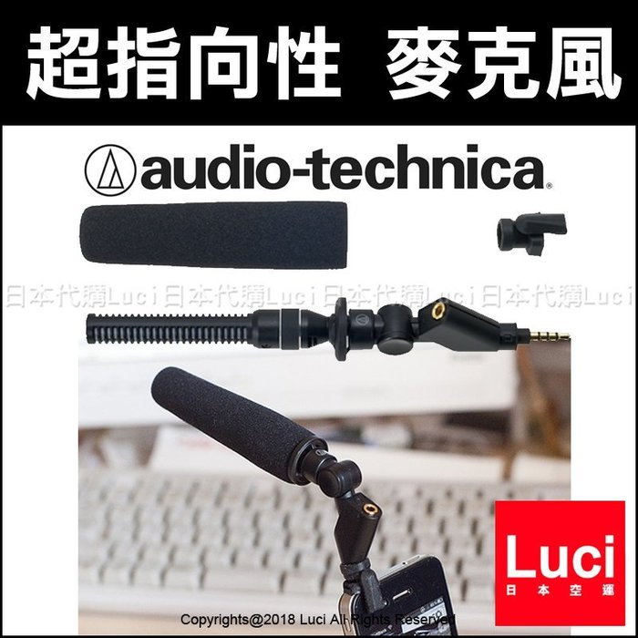 鐵三角 Audio-Technica AT-9913iS 高音質 超指向性 麥克風 AT9913iS LUCI日本代購