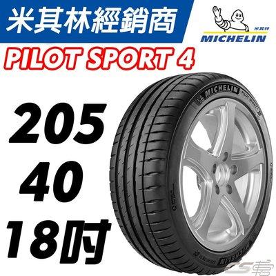 輪胎 米其林 MICHELIN PS4 18吋 PILOT SPORT 4 205/40/18 公司貨 CS車宮車業