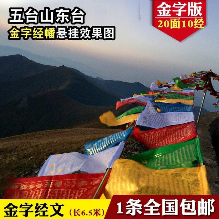 聚吉小屋 #千百智經幡20面10種金字經文西藏佛教用品五色綢緞經旗風馬旗龍達