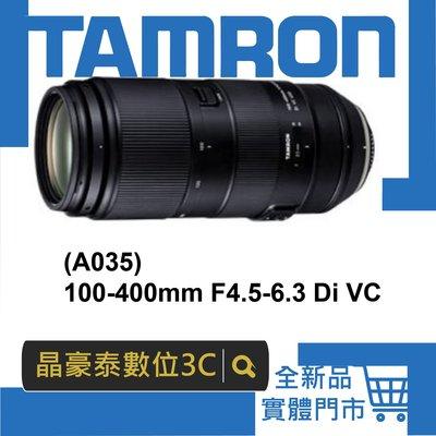 騰龍 平輸 A035 Tamron 100-400mm F4.5-6.3 Di VC 晶豪野 台南 請先洽詢