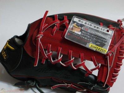 貳拾肆棒球-Mizuno pro 檜山式樣特別訂做硬式外野手套.日本製