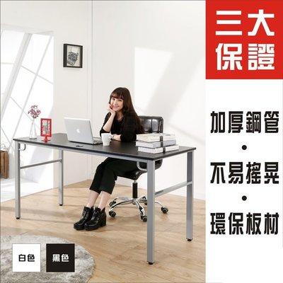 書房【居家大師】超穩不搖晃環保低甲醛仿馬鞍皮160公分工作桌/電腦桌 辦公桌 書桌 穿鞋椅 辦公椅 I-B-DE043