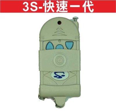 遙控器達人3S-快速一代 發射器 快速捲門 電動門遙控器 鐵門遙控器 鐵捲門遙控器