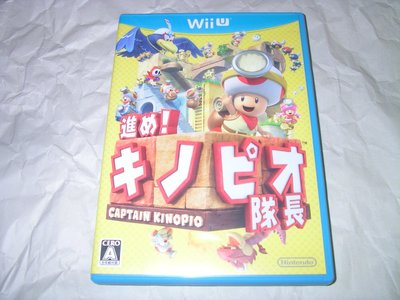 [中古現貨] WiiU 前進 奇諾比奧隊長 Captain Kinopio 日版 WUP-P-AKBJ(JPN)