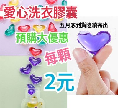 愛心造型洗衣膠囊每顆1.5元(100顆為單位)