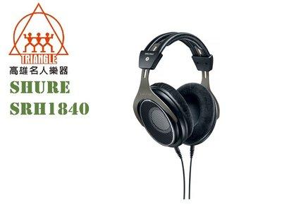 【名人樂器】Shure SRH1840 可換線 耳罩式耳機 原廠公司貨 保固兩年