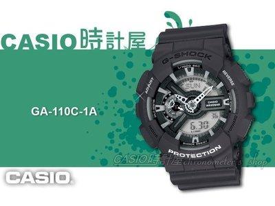 CASIO時計屋 卡西歐手錶 GA-110C-1A 重型機車裝製造型雙顯型 防水200米 抗磁 橡膠錶帶 保固一年