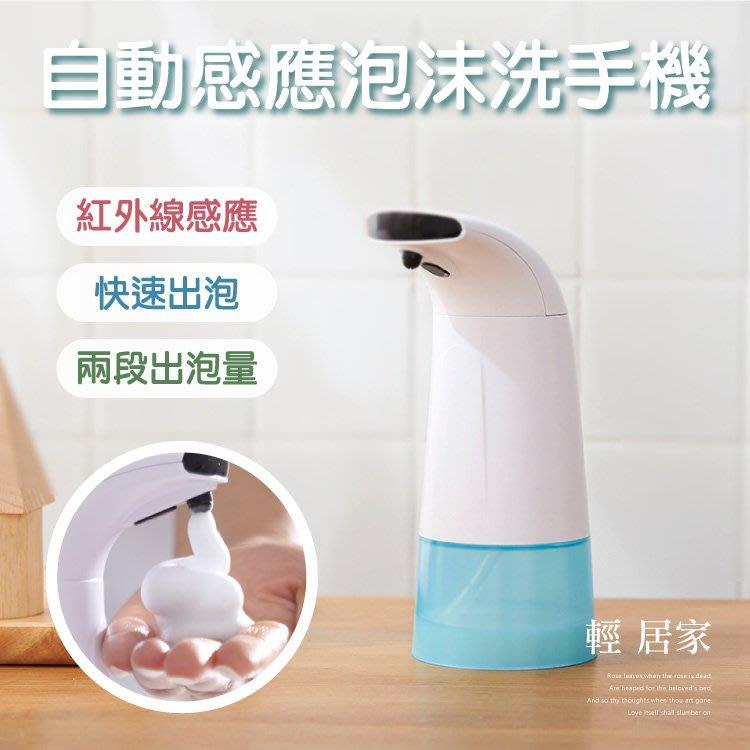 自動感應泡沫洗手機 台灣現貨 防疫首選洗手乳自動給皂機 智能感應式慕斯泡泡機泡沫機-輕居家8343