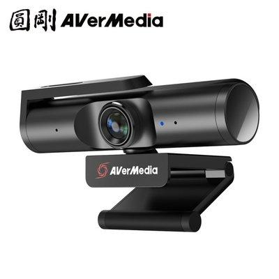 【開心驛站】含稅含運~圓剛 AVerMedia PW513 4K UHD Streamer CAM網路攝影機