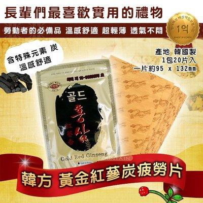 **幸福泉** 韓國【R4047】韓方黃金紅蔘炭疲勞片 20片入(包).特惠價$59