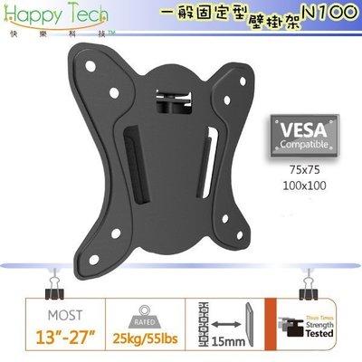 【快樂桔子壁掛架】N100 液晶螢幕電視壁掛架 螢幕支架 超薄型固定架 適用13