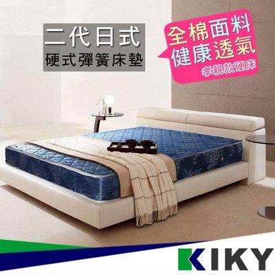 【5硬床】透氣型藍鑽蓆面│3尺 單人床墊 彈簧床【二代日式】-KIKY~2Japan 另有床架 床組
