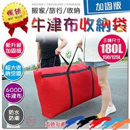 【趣嘢】超大容量牛津布收納袋(125L),存放衣物棉被或是搬家旅行攜帶都合適!【A0255】