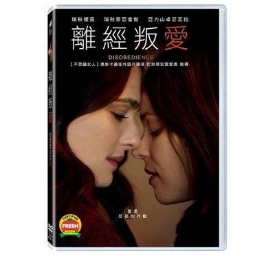 合友唱片 面交 自取 離經叛愛 (DVD) Disobedience